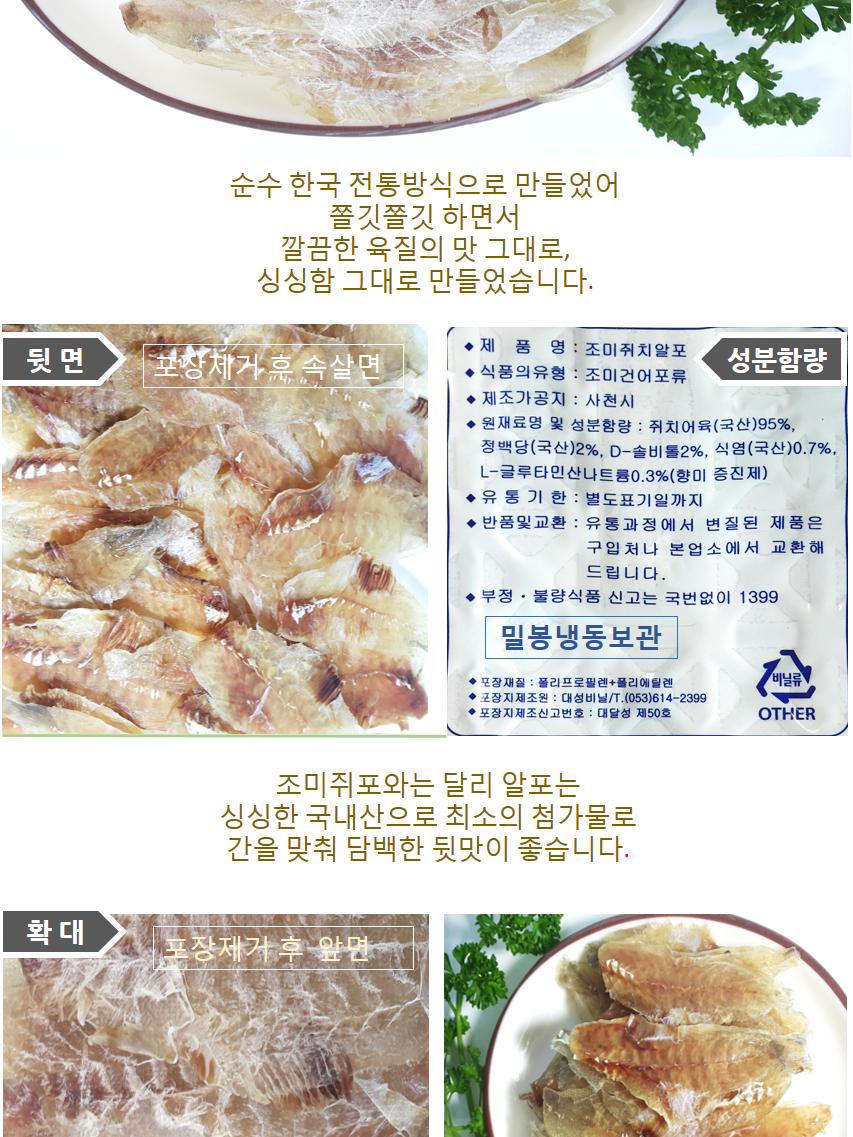쥐치알포(국산)-2.png
