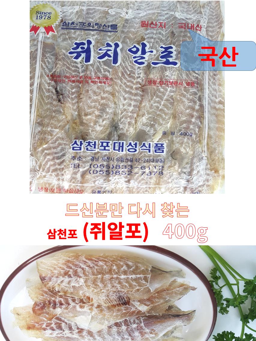 쥐치알포(국산)-1.png