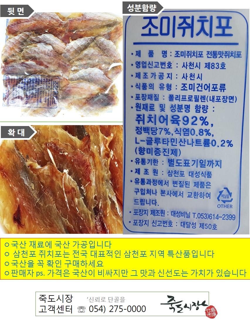 쥐치포(국산)-2.png