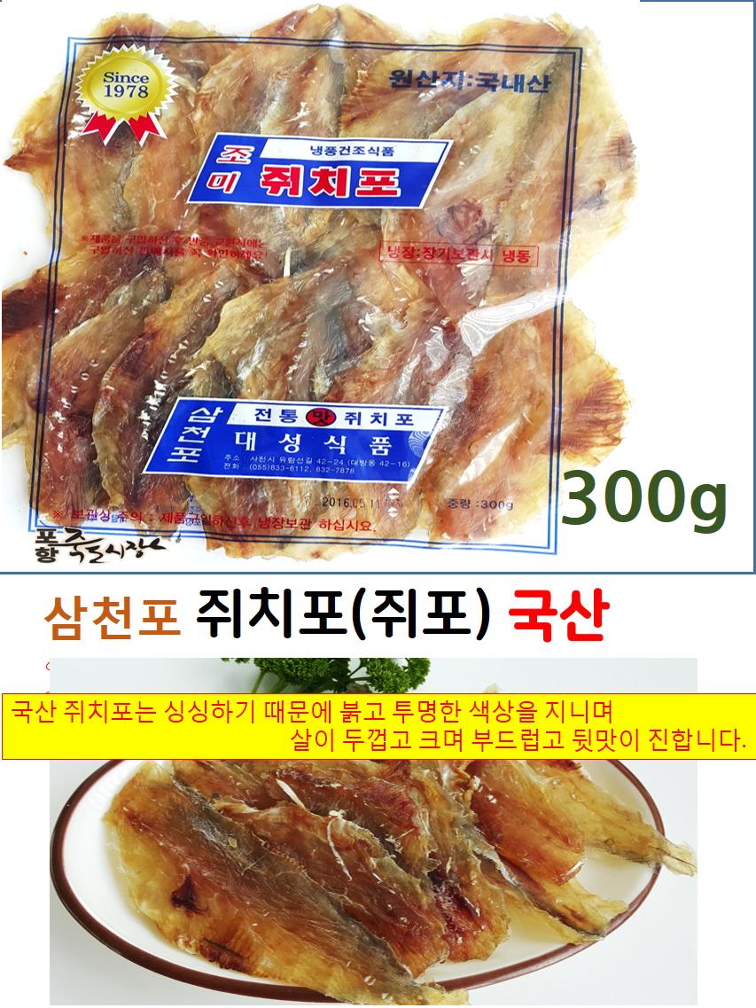 쥐치포(국산)-1.png