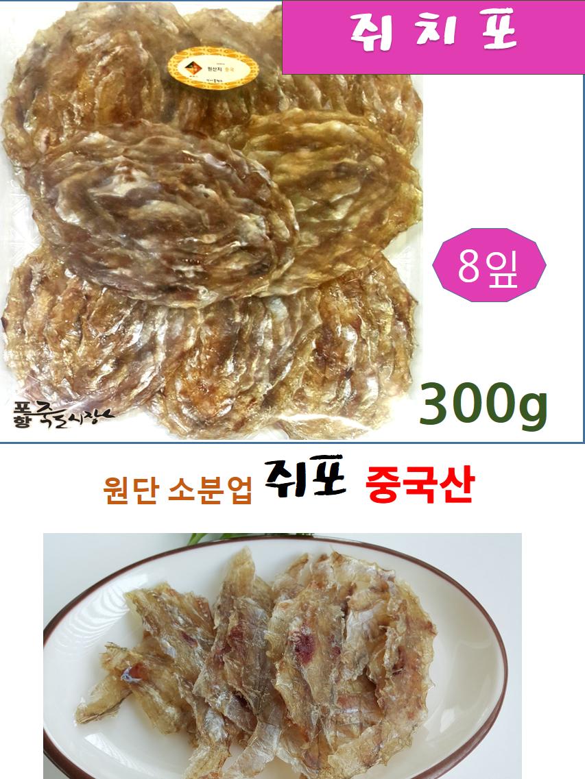 원단쥐치포(중국산)-1.png