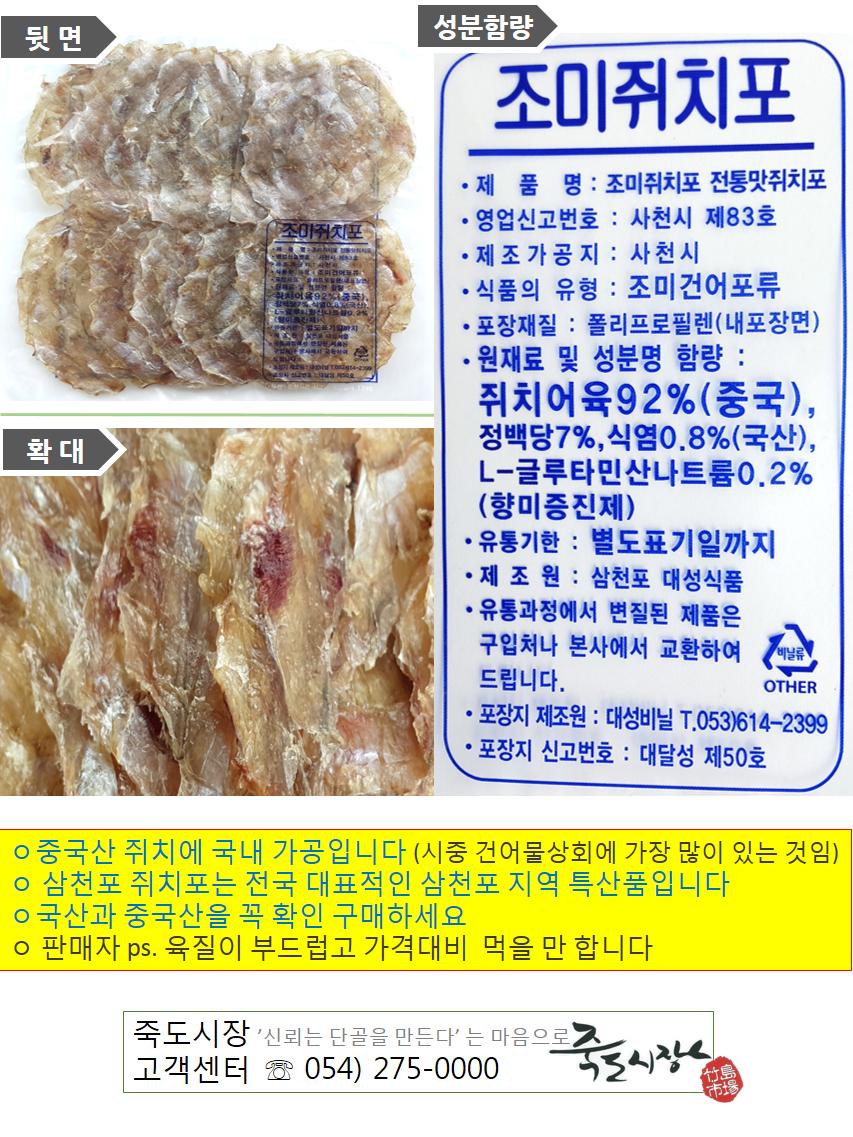 쥐치포(중국산)-2.png