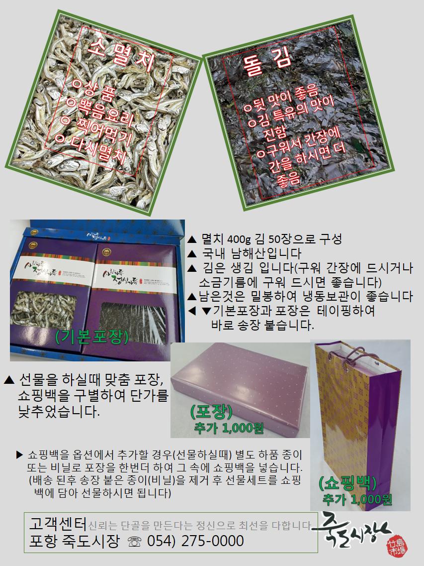 멸치+김(선물세트2호)-2.png