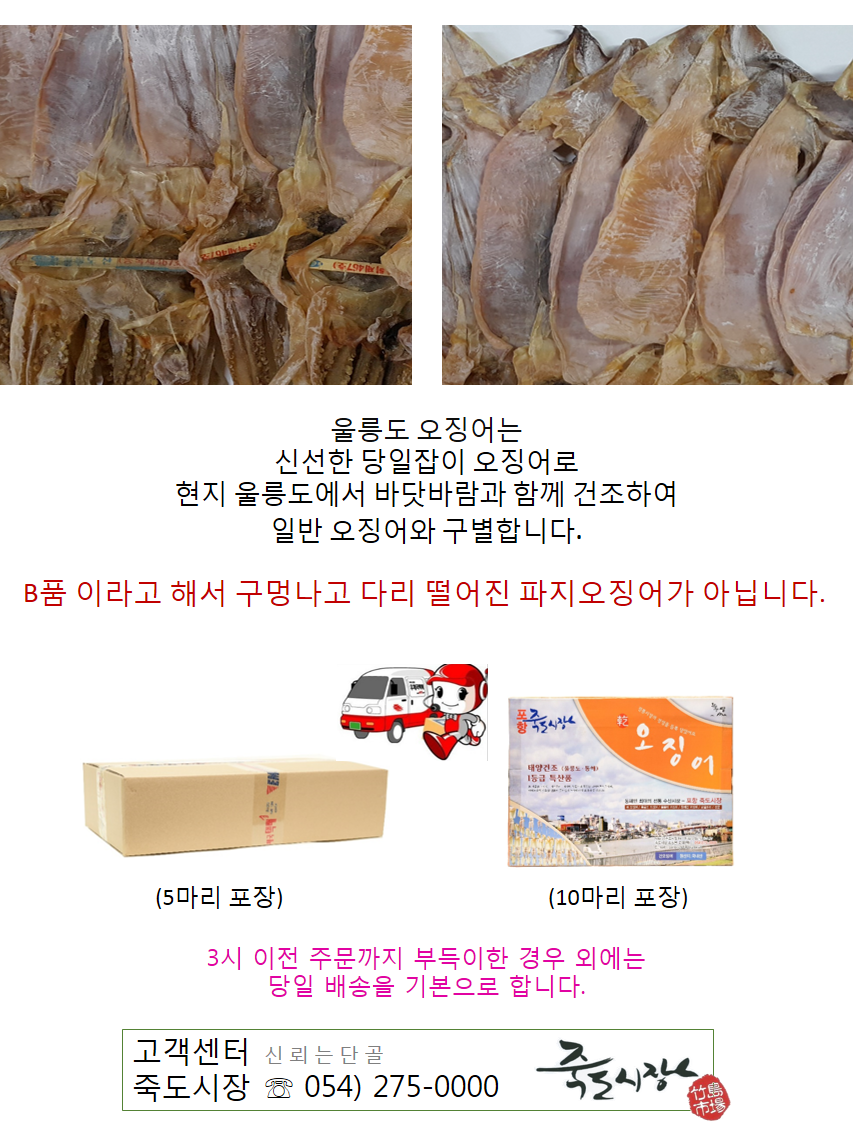 울(중)B품상세(수정)-3.png