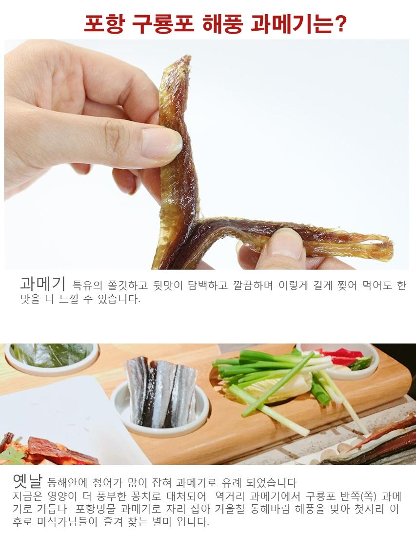 손질과메기20(옵션1810)03.png