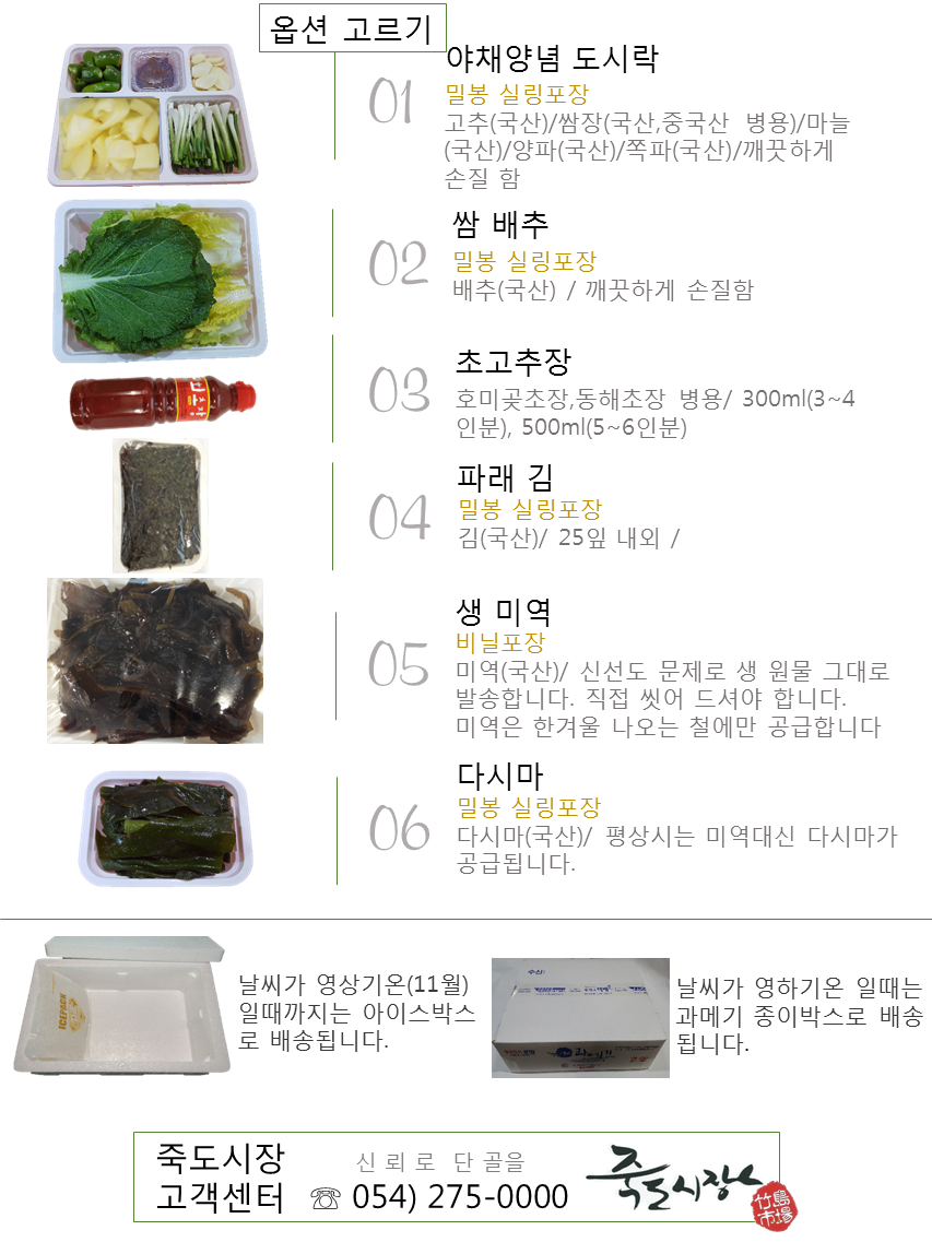 손질과메기20(옵션1810)04.png