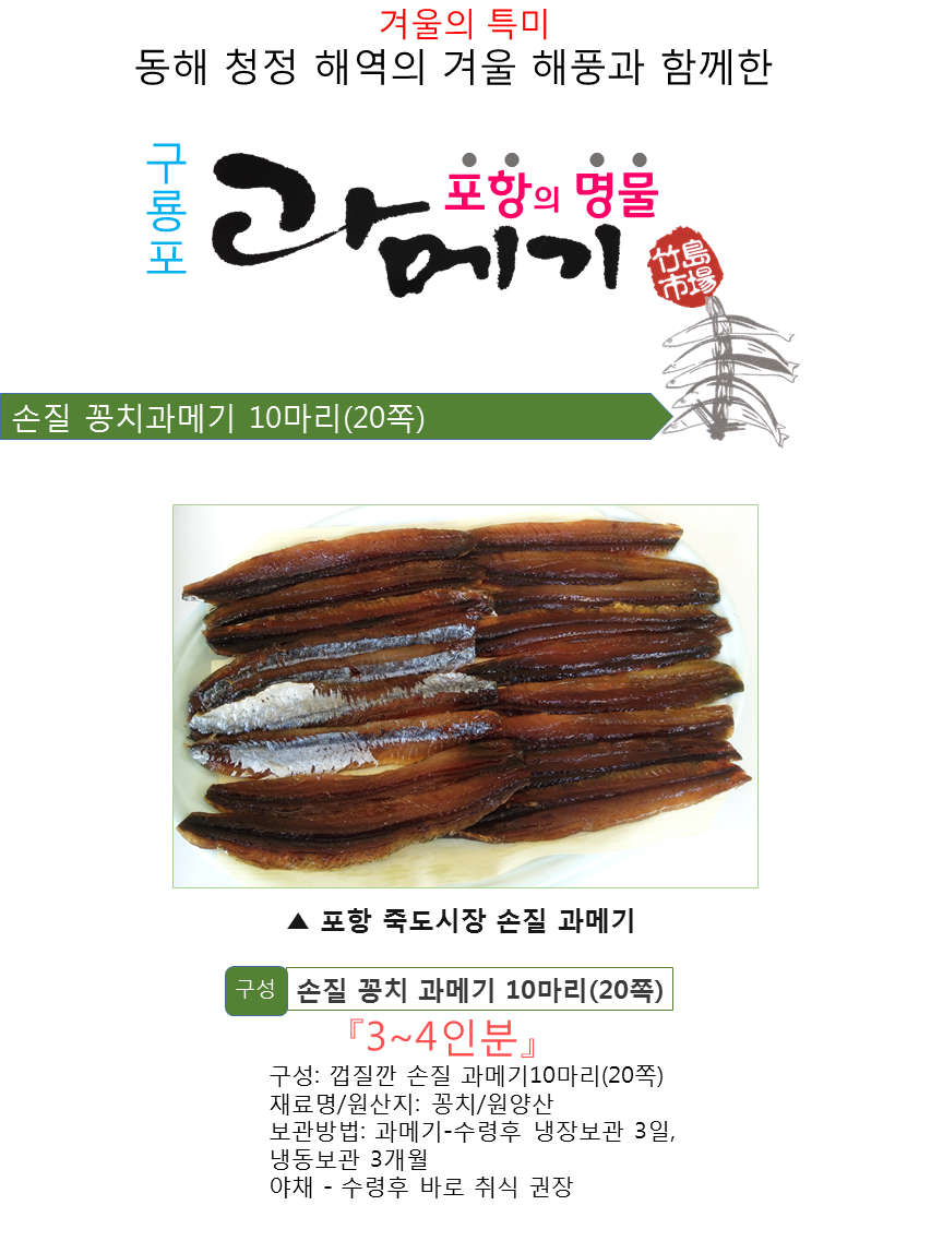 손질과메기10(옵션1810)01.png