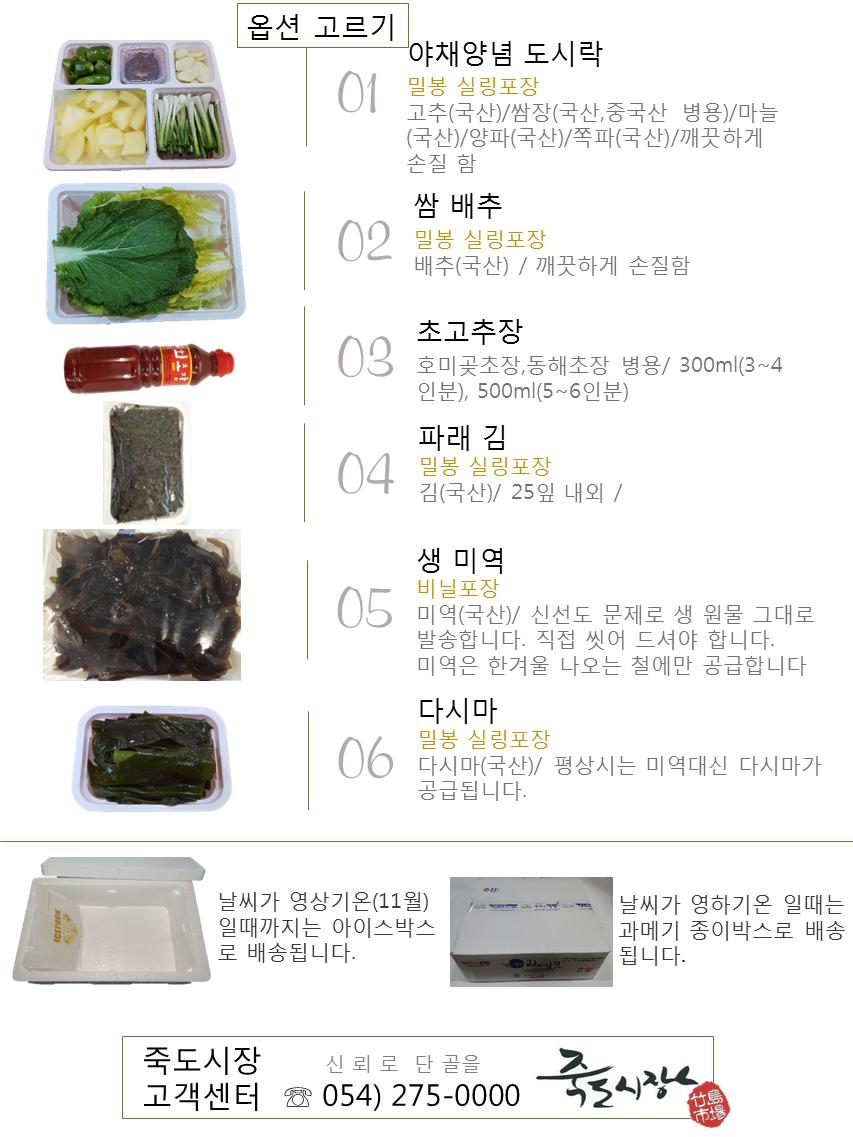 손질과메기10(옵션1810)04.png