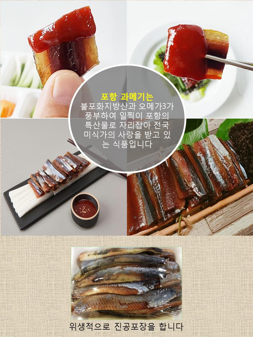 손질청어손질과메기(종합1811)02.png