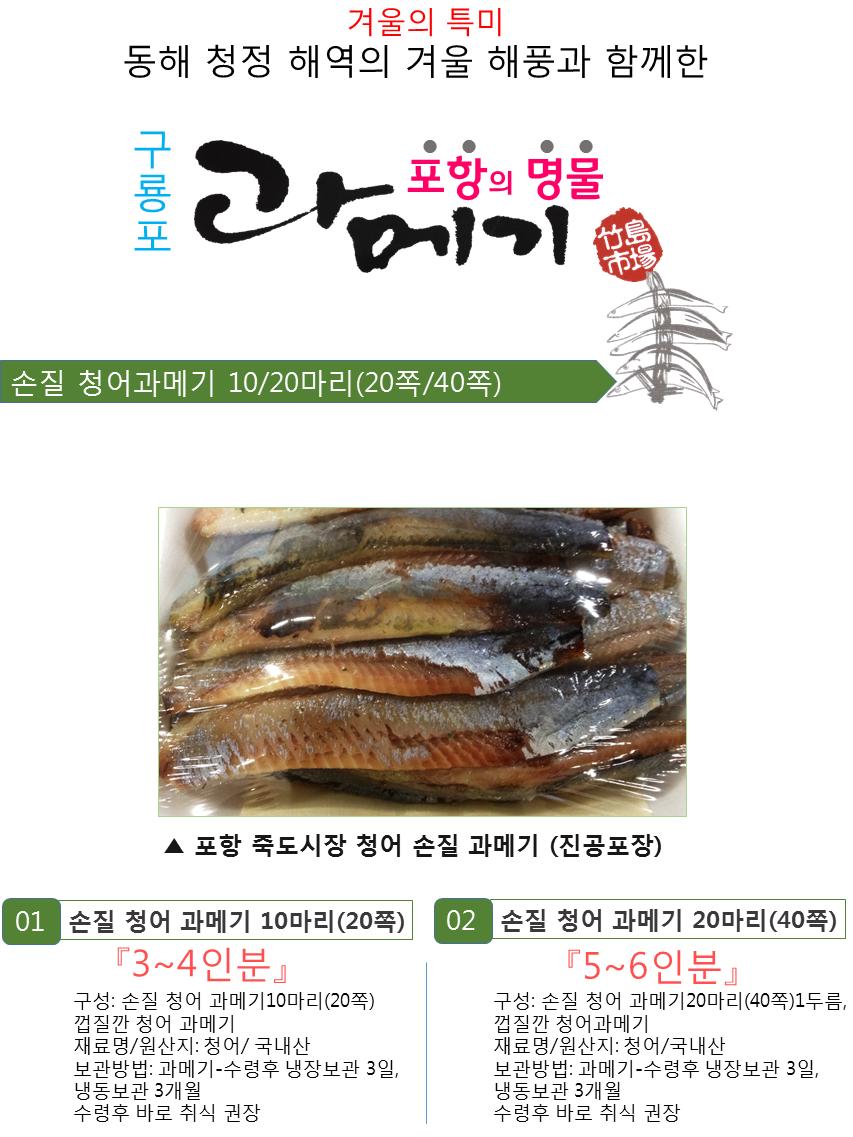 손질청어손질과메기(종합1811)01.png
