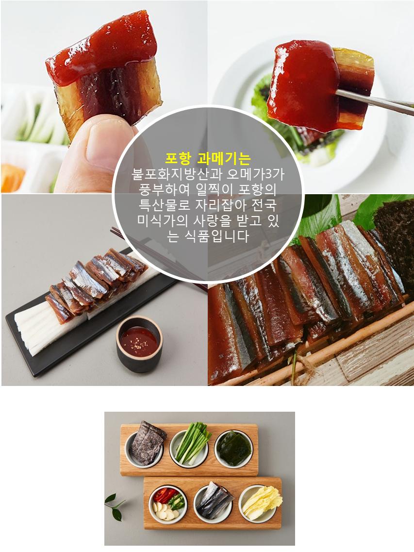 청어과메기세트-종합1811-02.png
