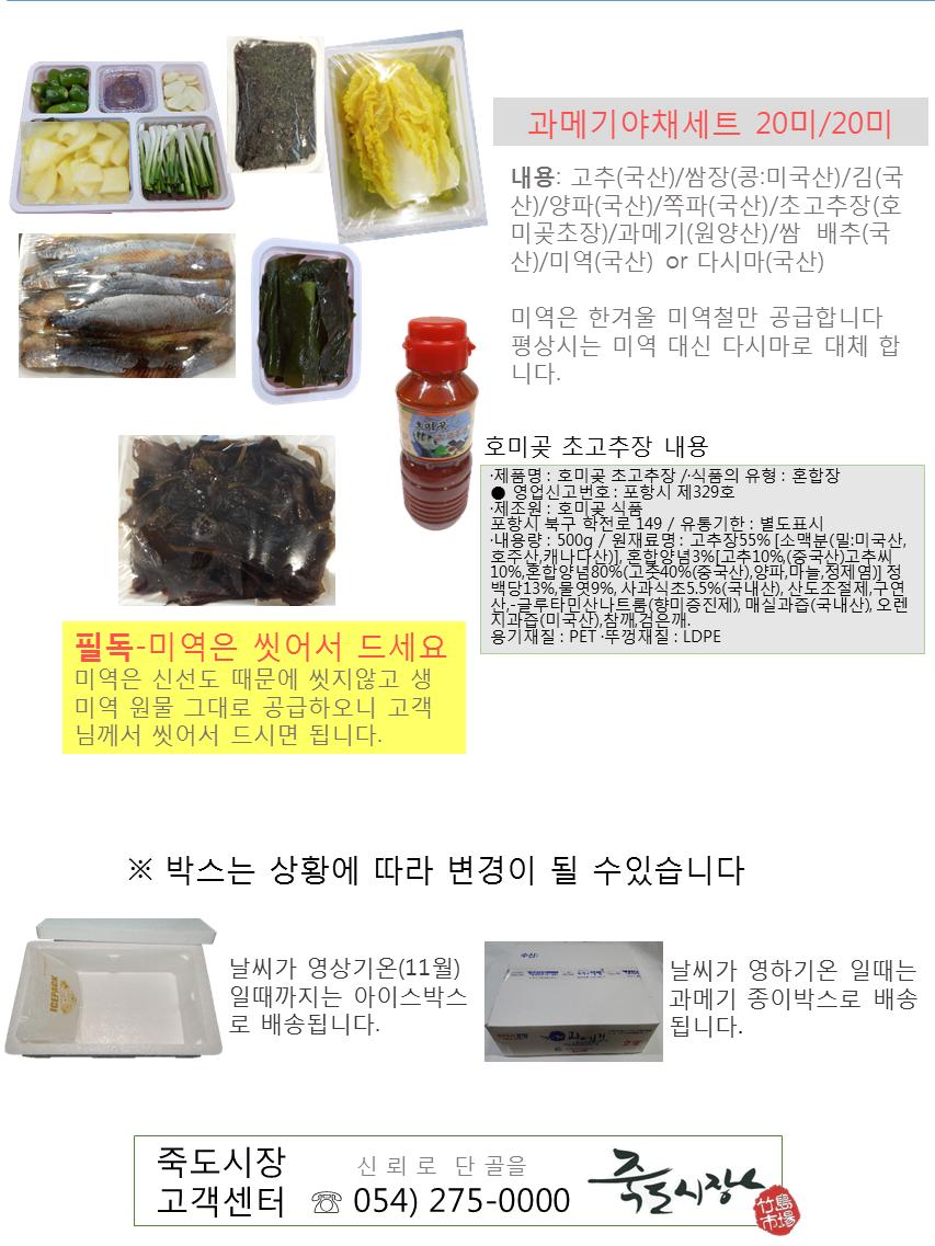 청어과메기세트-종합1811-04.png