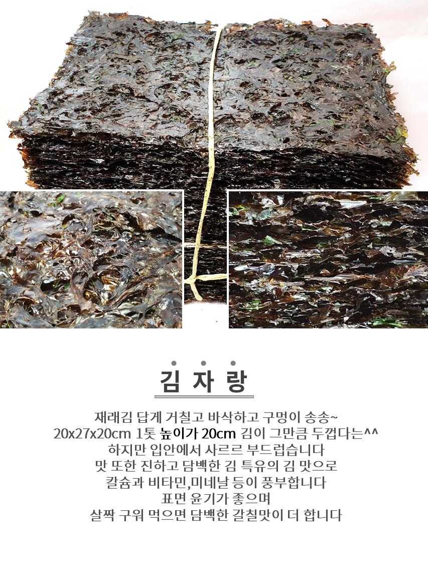 해남재래돌김상세02.png