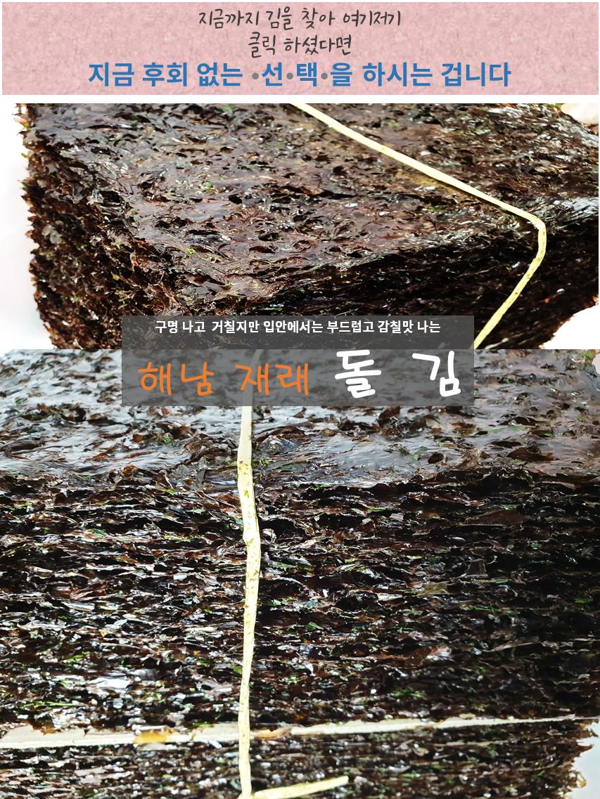 해남재래돌김상세03.png