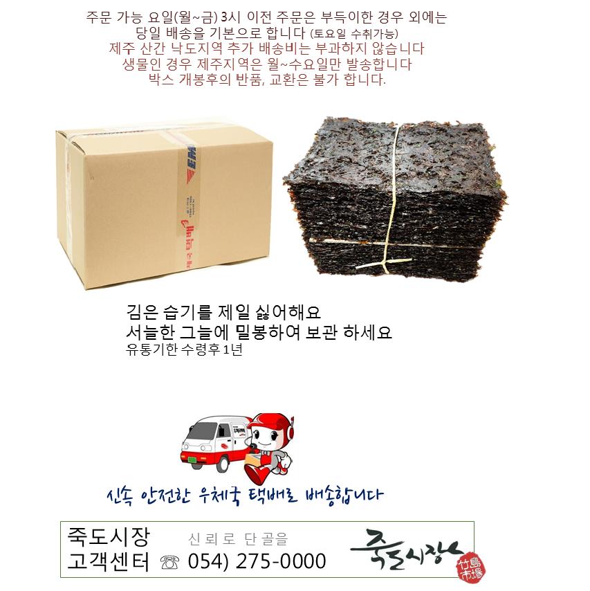 해남재래돌김상세04.png