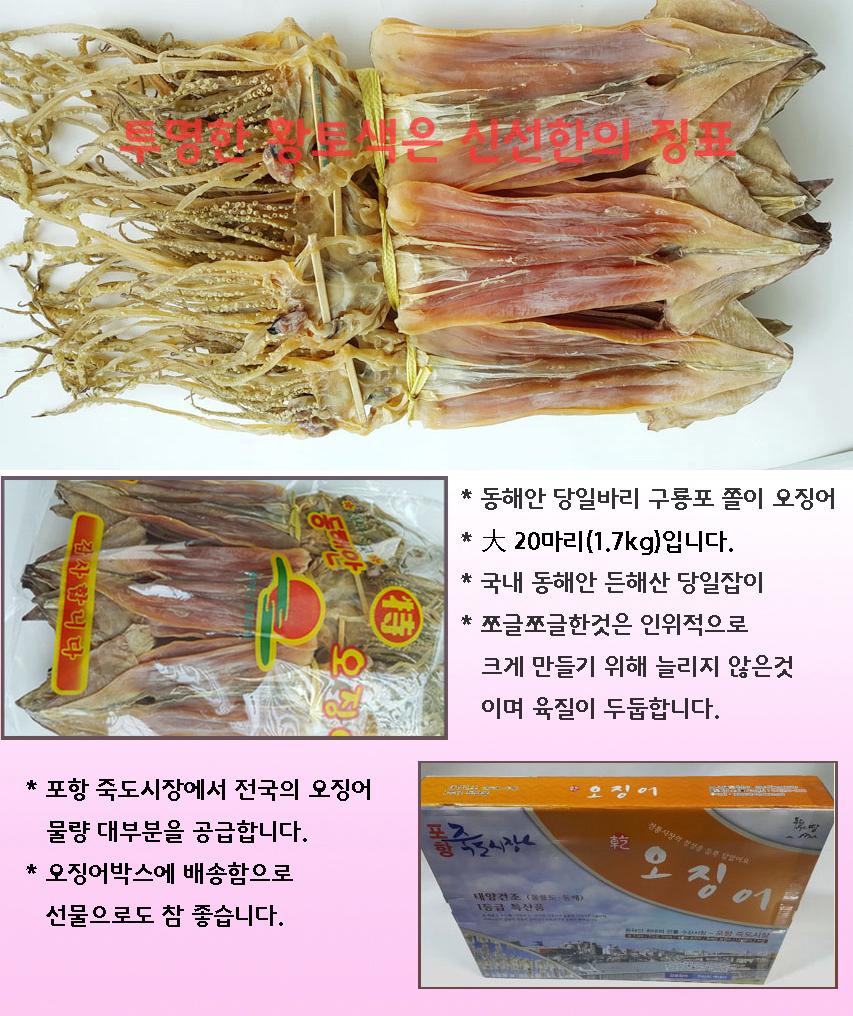 쫄이 오징어(대)20미.jpg