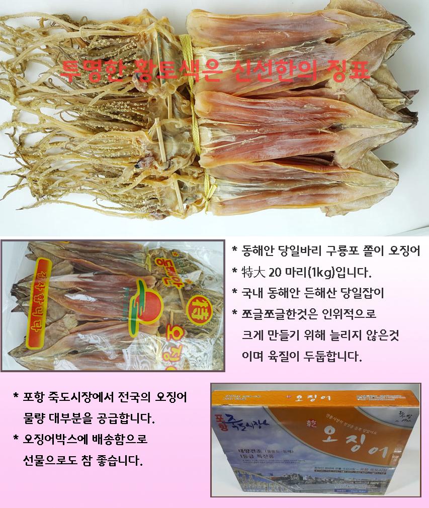 구룡포 쫄이 오징어(특대)20미 (2kg).jpg