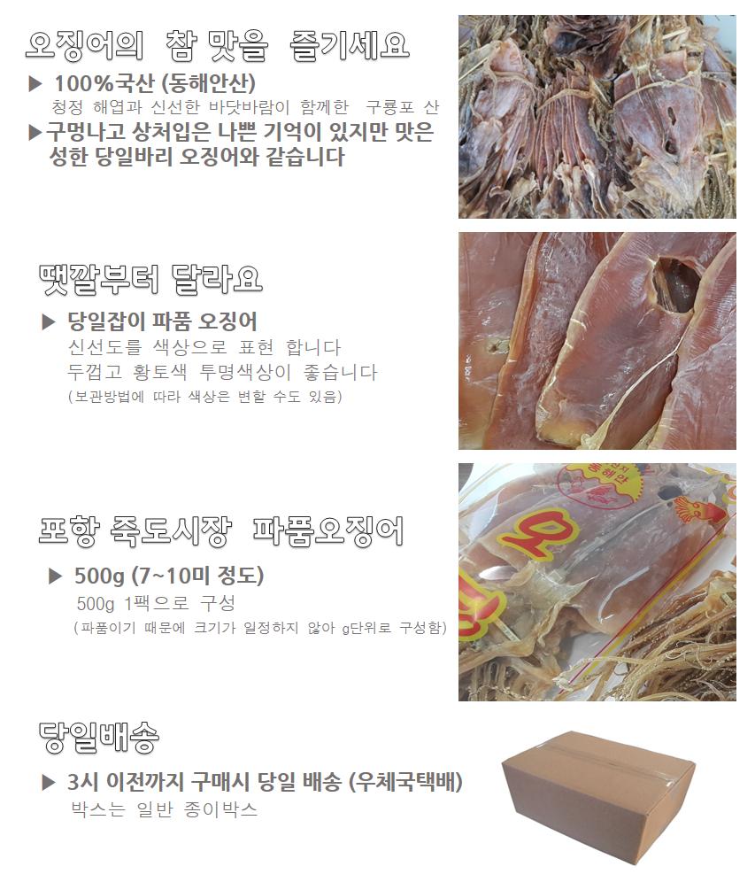품격있는 파품오징어(500g)7~10미.png