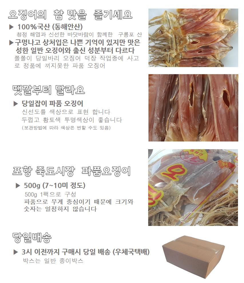 쫄이 파품오징어(500g)6~10미.png
