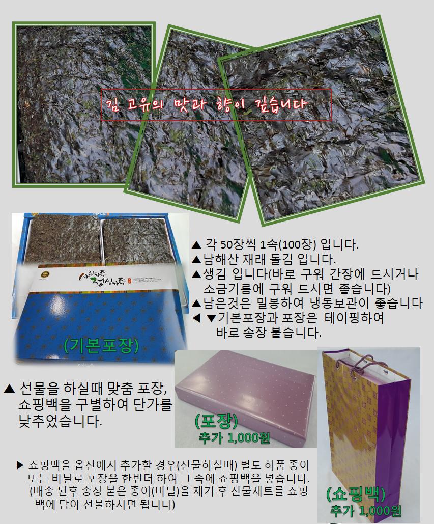 남해재래돌김.png