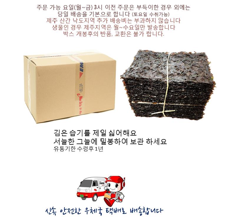 땅끝 해남 재래 돌김.png