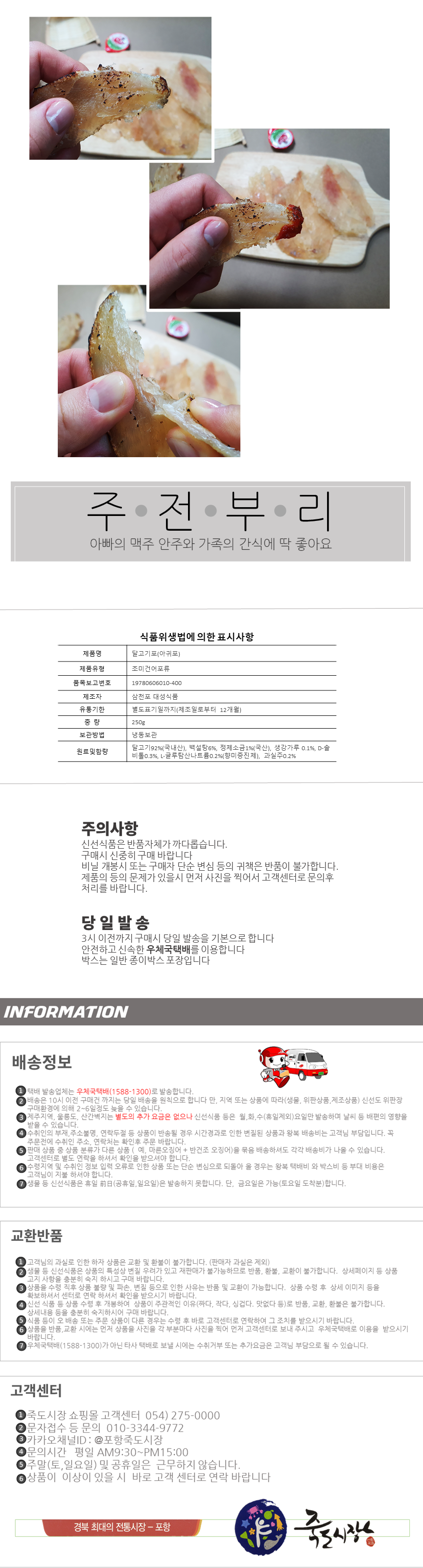 달고기포(국산)250-02.png