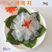 개복치 1kg 포항 죽도시장 특산품 별미 큰일 찬치상의 감초