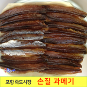 손질 꽁치과메기20마리 (40쪽 껍질 깐  과메기) 포항 죽도시장