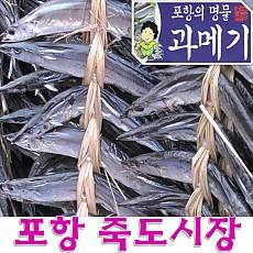 손질 통 과메기 20마리 세트 (1두름 껍질깐 40쪽 + 야채+초장+김+미역) 포항 죽도시장