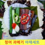 청어 과메기 야채세트 10미/20미 국산 포항 죽도시장