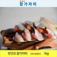 반건조 손질 참가자미 1kg기준 포항 죽도시장 가자미