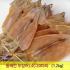 오징어 1축 (小) (20마리) 1,2kg 동해안 건오징어 마른오징어 포항 죽도시장