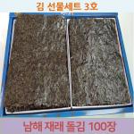 재래 돌김 선물세트3호 남해산 김 1속(100장) 선물용포장