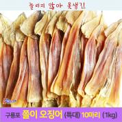 명품 쫄쫄이 당일잡이 오징어(특대)10미(1kg기준)/당일바리/ 마른 오징어 / 포항 죽도시장