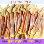 명품 구룡포 쫄이 오징어 당일잡이(특대)20미(2kg기준)/당일바리/ 마른 오징어 / 포항 죽도시장