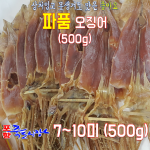품격있는 파품오징어 500g (7~10미) / 구멍나고 상처난 동해안 파지오징어
