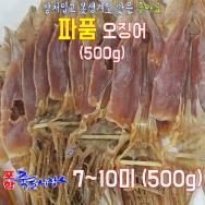 품격있는 파품오징어(500g)7~10미)/ 마른 오징어 /구멍나고 상처난 파지오징어 / 동해안산/포항 죽도시장