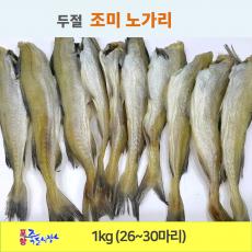반건조 두절 조미 노가리 1kg(26~30마리) 어린명태