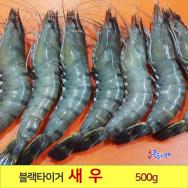 냉동새우 블랙타이거 홍다리얼룩 새우 500g (말레이시아산) 최고의맛과 신선도를 자랑! 포항 죽도시장