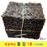 땅끝 해남 재래 돌김 1톳 1속(100장) 두껍고 담백한맛(20x27x20cm)
