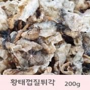 황태 껍질 튀각 부각 주전부리 안주