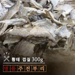 황태껍질 300g 명태껍질 명태마린껍질 콜라겐 주전부리 안주